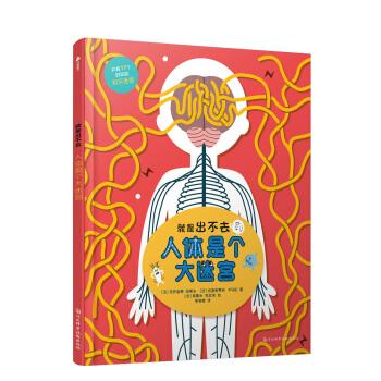 法国系列科普迷宫书:就是出不去——人体是个大迷宫(精装)