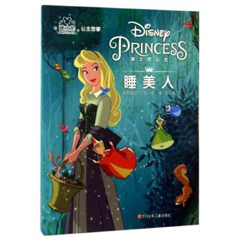 睡美人/迪士尼公主故事