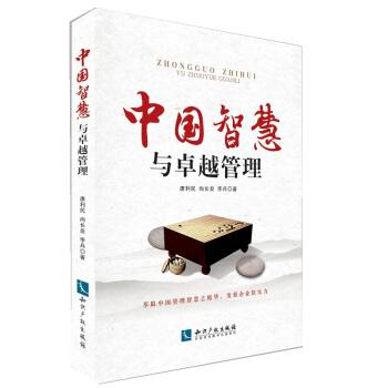 中国智慧与卓越管理