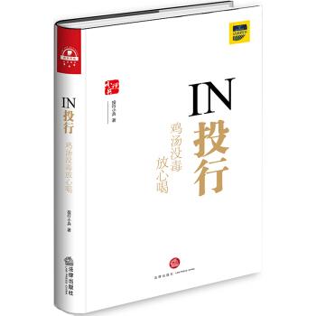 IN投行:鸡汤没毒放心喝(精装)