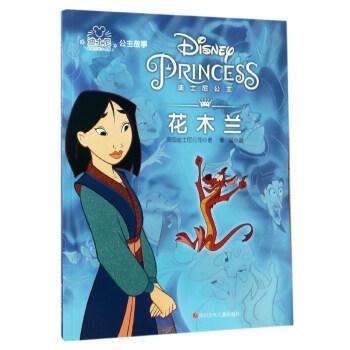 花木兰/迪士尼公主故事