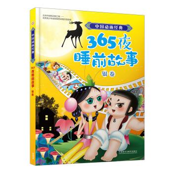 中国动画经典365夜睡前故事银卷