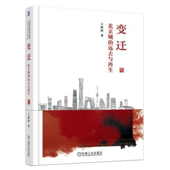 变迁 北京城的远去与再生