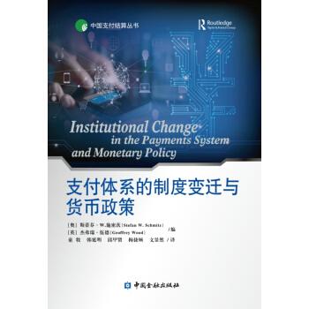 支付体系的制度变迁与货币政策