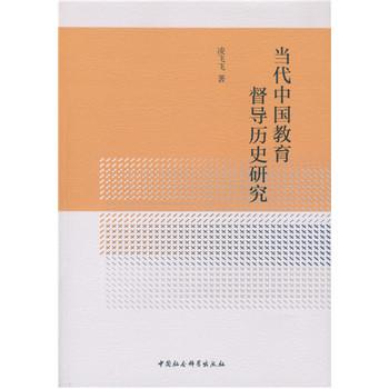 当代中国教育督导历史研究