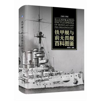铁甲舰与前无畏舰百科图鉴(精装)