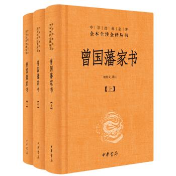 中华经典名著全本全注全译:曾国藩家书(全3册)