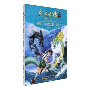 天龙奇谭龙图卷(3天宫魅影)