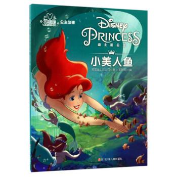 小美人鱼/迪士尼公主故事