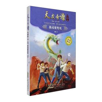 天龙奇谭龙图卷(4勇闯魔鬼城)