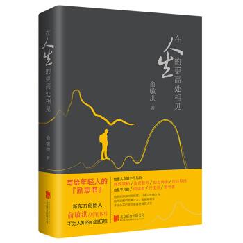 在人生的更高处相见:俞敏洪亲笔书写不为人知的心路历程(精装)