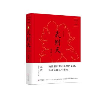 唐宫女性三部曲·珍藏版:武则天