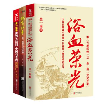金一南系列套装(共三册)