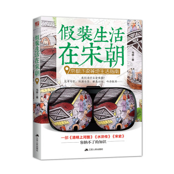 假装生活在宋朝: 京都汴梁等地生活指南