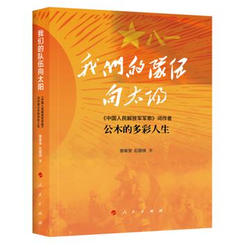 我们的队伍向太阳:《中国人民解放军军歌》词作者公木的多彩人生