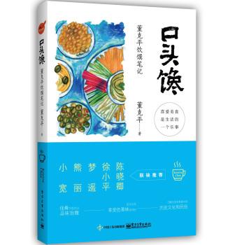 口头馋:董克平饮馔笔记(精装)