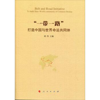 """""""一带一路"""":打造中国与世界命运共同体"""