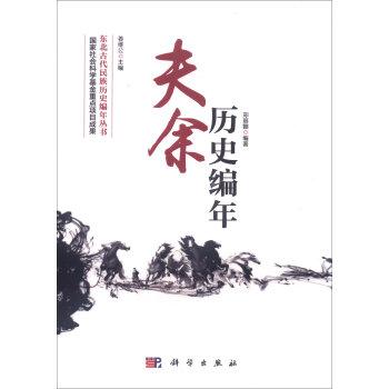 扶余历史编年