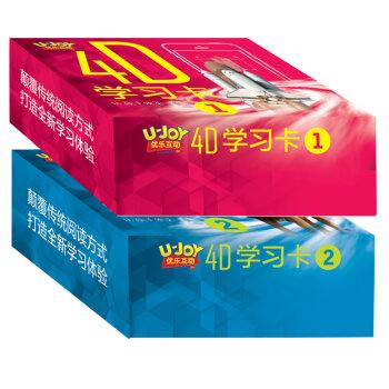 优乐互动:4D学习卡(2册套装)