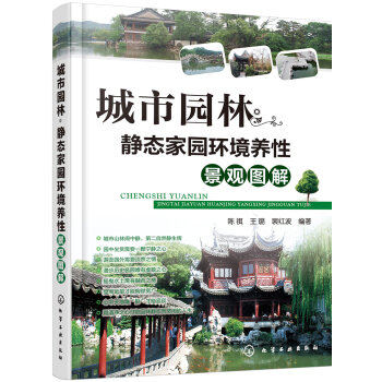 城市园林·静态家园环境养生景观图解
