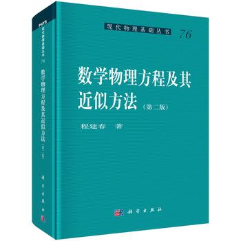 数学物理方程及其近似方法(第二版)