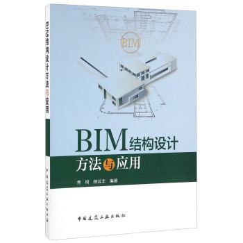 BIM结构设计方法与应用