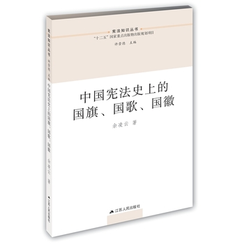 中国宪法史上的国旗、国歌、国徽