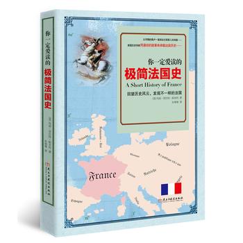 你一定爱读的极简法国史