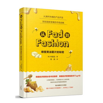 从Fad到Fashion:蜂蜜黄油薯片的秘密