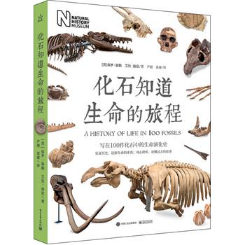 化石知道生命的旅程(精装)(全彩)