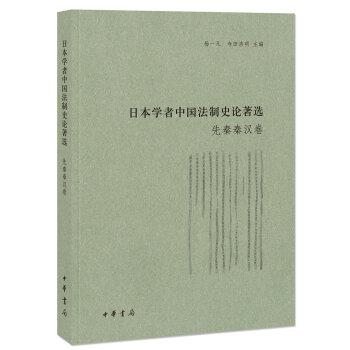 日本学者中国法制史论著选·先秦秦汉卷