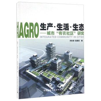 """生产·生活·生态——城市""""有农社区""""研究"""