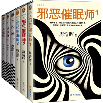 周浩晖悬疑经典(套装共6册)