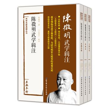 陈微明武学辑注(全三册)