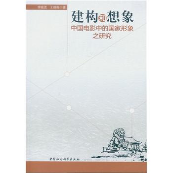 建构和想象:中国电影中的国家形象之研究