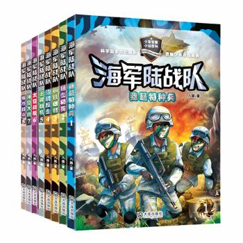 海军陆战队(套装1-8册)2018年版