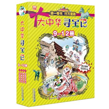 大中华寻宝记(套装9-12册)