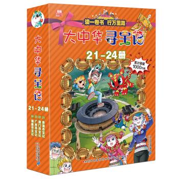 大中华寻宝记(套装21-24册)