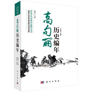 高句丽历史编年
