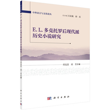 E.L.多克托罗后现代派历史小说研究