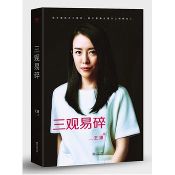 三观易碎(2016全新修订本)