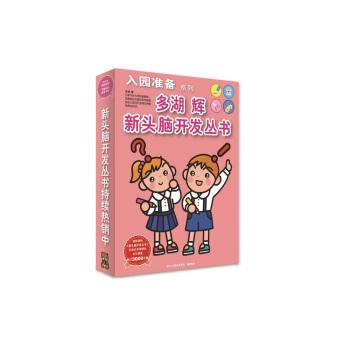 多湖辉新头脑开发丛书:入园准备系列(套装共6册)