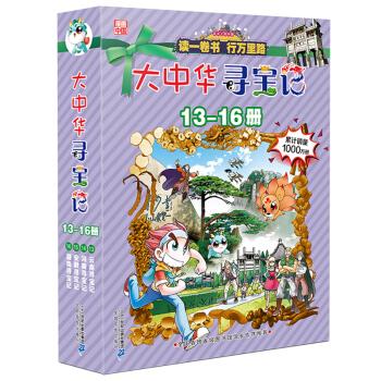 大中华寻宝记(套装13-16册)