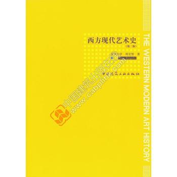 西方现代艺术史(第二版)(附网络下载)
