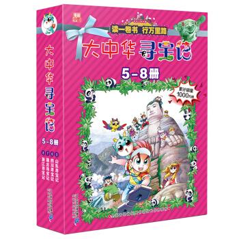大中华寻宝记(套装5-8册)
