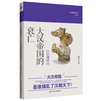 白日薄西山:大汉帝国的衰亡