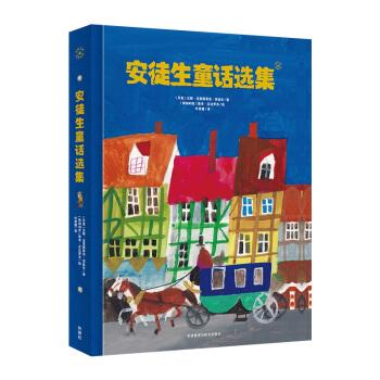 奇想文库·挚爱经典:安徒生童话选集(精装)