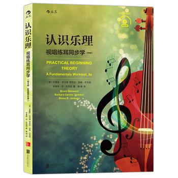 认识乐理 :视唱练耳同步学(含CD光盘)(第8版)