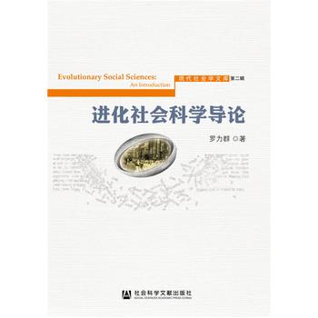 进化社会科学导论