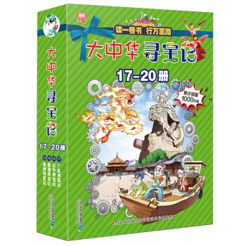 大中华寻宝记(套装17-20册)